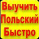 Выучить Польский Язык by Fine Apps Free
