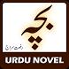 Baccha by Riffat Siraj - Urdu Novel