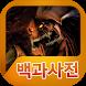 스타크래프트 백과사전 by 헝그리앱 게임연구소