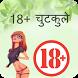 Hindi NonVeg Jokes by App Hub Studio