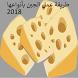 طريقة عمل الجبن بأنواعها by softinformationtech