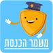 משמר הכנסת by Snunit Apps