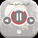 اقوى خطب فارس المنابر by Best Audios