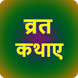 Best Vart Katha in Hindi by AppsZone14