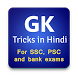 GK Tricks for Competitive Exams by Indori Apps