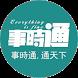 Shishitong by Techsatyam