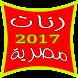 نغمات وطنية و رنات في حب مصر by The Fast Method
