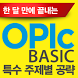 ⓜOPIc BASIC 특수주제별 공략편 (회원전용) by 윈글리쉬 나래교육