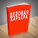 Деловая карьера by RT Studio books