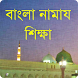 Namaj: বাংলা নামাজ শিক্ষা by Droid Essential BD