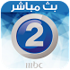 MBC2 Live Tv - بث مباشر by Malcolm Crouch