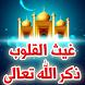 غيث القلوب ذكر الله تعالى by SkyRay
