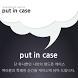 [풋인케이스]나만의케이스 _put in case by JINAD BY JNJSYSTEM