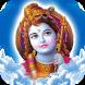 Krishna Chalisa Audio + Lyrics by Kirti Softtech