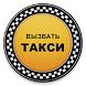 Такси Чебоксары 222-222 by Единая диспетчерская такси