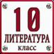 "10 сlass ""Literature World"""