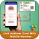 Free Aadhar Card Link with Mobile Number Online by Mobile Aadhar App
