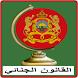 القانون الجنائي المغربي by LMORPHINE