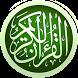 alquran yasin listen and read by pemikir versi baru