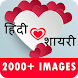 Hindi Love Shayari Images by HD Live Wallpaper & Prank App