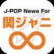 J-POP News for 関ジャニ∞ by StudioAriko