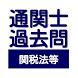 通関士試験の対策に! 通関士試験 過去問 関税法等 by awesomelife