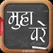Hindi Muhavare(हिन्दी मुहावरे) by Androizen