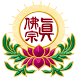 真佛宗新聞網 by True Buddha Foundation