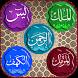 Quran Pak Surah Offline