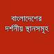 দর্শনীয় স্থান Bangla Tourism by LateNightBirds