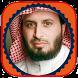 Saad Elghamdi Full Quran by qurandevappall