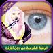 Ruqyah - sheikh Yasser Dossari by QuranForMuslims