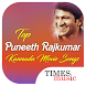 Top Puneeth Rajkumar Kannada Movie Songs by Times Music
