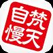 ぼんてんGROUP 公式アプリ by GMO Digitallab,Inc.