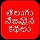 Telugu Sachchi Kahaniya by King Of Mobile Apps