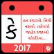 Gujarati Calendar 2017 by eSeva
