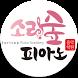 소리숲음악(전주) by B2 Corp.