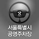 서울시 실시간 공영주차장 정보 by Time is relative
