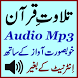 Quran Audio Offline Mp3 Free by Free Audio Quran Perfect Sound Apps Inc