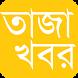 Bangla News & Newspapers by Xplo