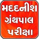 Assistant Librarian Exam by Rudra Soft