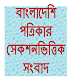 Bangla Newspapers (sectional)