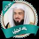 خالد الجليل قرأن كاملا بدون نت by القرآن الكريم بدون أنترنت بجودة ممتازة