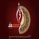 Qoran Al Karim by Hanine Issam