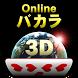 Onlineバカラ3D、無料カジノゲーム by Gamespring