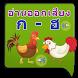 พยัญชนะไทย ก-ฮ ThaiAlphabet by MOSTSOFUS