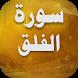 Surah Al Falaq Recitation by UmmatApps