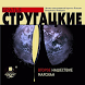 Второе нашествие марсиан by Студия АРДИС