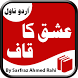 Ishq Ka Qaaf - Urdu Novel by GlowingApps