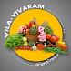 VilaVivaram (വിലവിവരം)